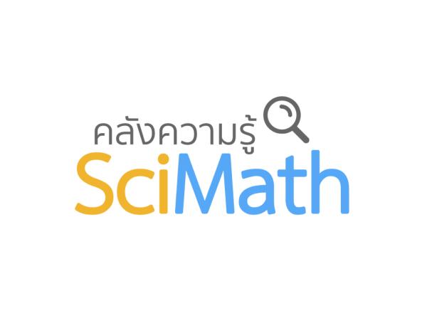 คลังความรู้ SciMath